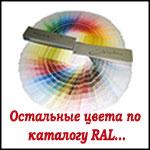 Крашенные панели МДФ Остальные возможные цвета по каталогу RAL